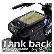 タンクバック 強力マグネット式 バイク用 ブラック