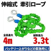 伸縮牽引ロープ 2t