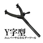Y字型 ユニバーサル ホルダーツール