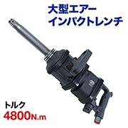 4800n大型インパクトレンチXM80T