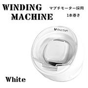 ワインディングマシーン 1本巻き ホワイト VS-WW011