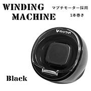ワインディングマシーン 1本巻き ブラック VS-WW011