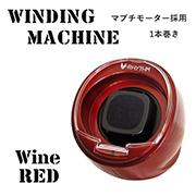 ワインディングマシーン 1本巻き ワインレッド VS-WW011