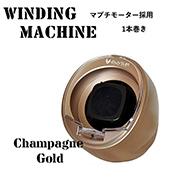 ワインディングマシーン 1本巻き シャンパンゴールド VS-WW011
