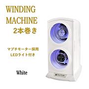ワインディングマシーン 2本巻き ホワイト VS-WW012