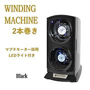 ワインディングマシーン 2本巻き ブラック VS-WW012