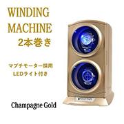 ワインディングマシーン 2本巻き シャンパンゴールド VS-WW012