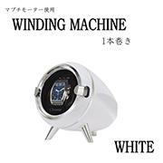 ワインディングマシーン 1本巻き ホワイト VS-WW021