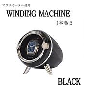 ワインディングマシーン 1本巻き ブラック VS-WW021