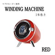 ワインディングマシーン 1本巻き レッド VS-WW021