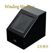 ワインディングマシーン 2本巻き ピアノ調 VS-WW023 黒×黒