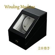 ワインディングマシーン 2本巻き ピアノ調 VS-WW023 ブラック×ホワイト