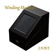 ワインディングマシーン 2本巻き ピアノ調 VS-WW023 茶×黒