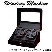 ワインディングマシーン ピアノ調 4本巻 ブラック VS-WW046