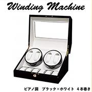 ワインディングマシーン ピアノ調 4本巻 ブラック×ホワイト VS-WW046